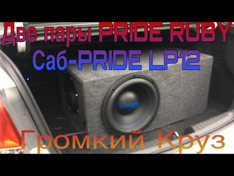 Саб-Pride LP12 от усилителя Pride Uno и 2 пары динамиков Pride Ruby 6,5 от усилителя Dynamic State