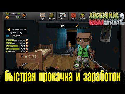 Скачать игру кубезумие на компьютер бесплатно 2