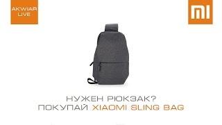 видео Xiaomi Sling - обзор городского рюкзака с АлиЭкспресс