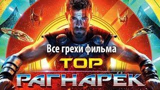 """Все грехи фильма """"Тор: Рагнарёк"""""""
