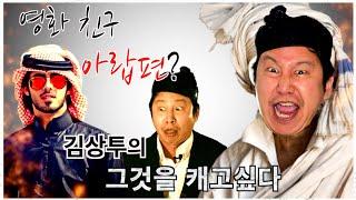 # 짤개그  PART 7 김상투의 그것을 캐고싶…