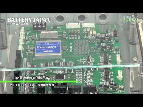 [Battery Japan 2012] Battery Management System for Li-ion batteries: BMS - Micro Vehicle Lab.