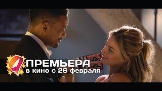 Фокус (2015) HD трейлер | премьера 26 февраля