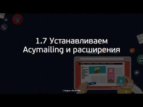 1-7. Устанавливаем Acymailing и все необходимые расширения (с пояснениями)