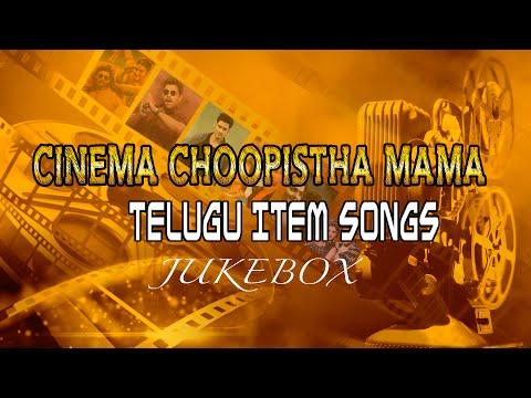 Cinema Choopistha Mama | Telugu Item Songs (Audio) Jukebox | Telugu Songs