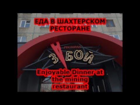 Еда в шахтерском ресторане Забой (Enjoyable Dinner at the mining restaurant)