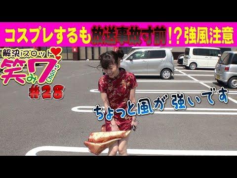 パチスロ【解決!スロット笑み7chan☆s】#28 キン肉マン3 夢の超人タッグ編