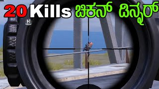 20 Kills in Solo vs Duo Kannada Gamer| Rush gameplay | KGK Gaming | PUBG Mobile
