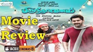 Brindhaavanam Tamil Movie Review By JackieSekar in Jackiecinemas