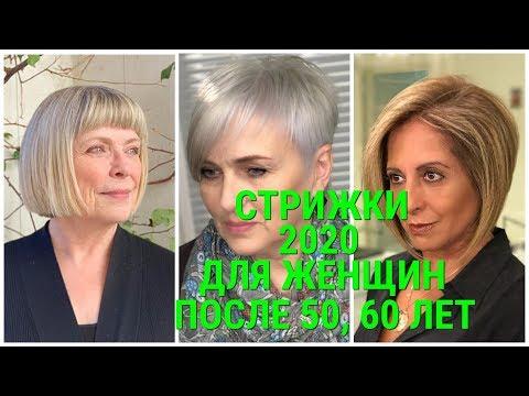 СТРИЖКИ - 2020 ДЛЯ ЖЕНЩИН ПОСЛЕ 50, 60 ЛЕТ / HAIRCUTS-2020 FOR WOMEN AFTER 50, 60 YEARS.