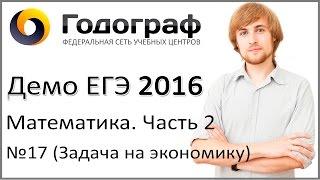 Демо ЕГЭ по математике 2016 года. Задание 17. Практическая задача.