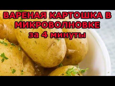 Сколько варить картошку в мундире в микроволновке в пакете — photo 2