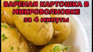 Как сварить картошку в микроволновке за 4 минуты