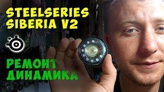 ✅Восстановление динамика наушников Steelseries siberia v2