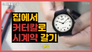 일개 대학생이 카시오 수능시계 시계약 가는 영상