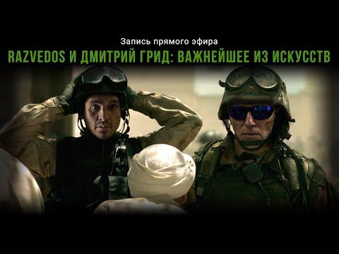 Razvedos и Дмитрий ГриД: ВАЖНЕЙШЕЕ ИЗ ИСКУССТВ.