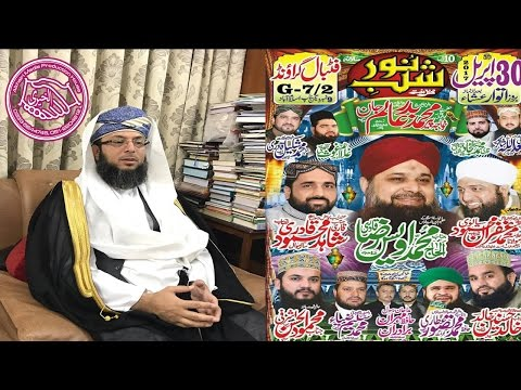 Mehfil Shab e Noor Live From Football Ground, G-7/2, Islamabad