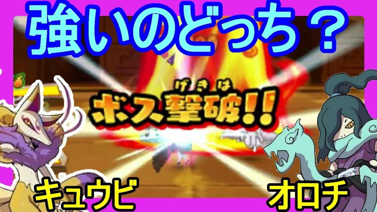 妖怪ウォッチ3オロチとキュウビどっちが強いのやみの迷宮編 Youtube