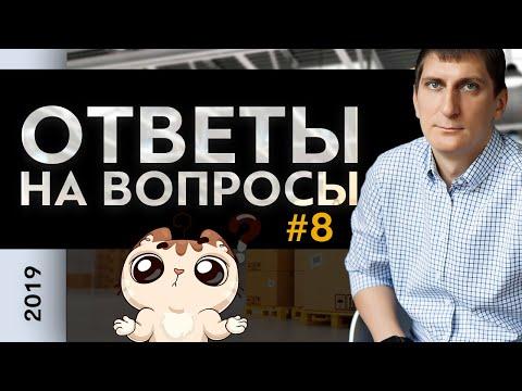 Товарный бизнес | Ответы на вопросы #8 | Александр Федяев
