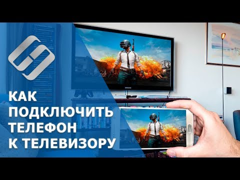 Как подключить Android (iOs) телефон 📱 к телевизору 📺