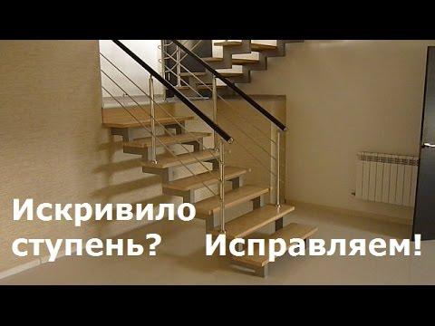 Согнуло, повело, искривило ступени при сборке лестницы? Исправляем.