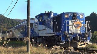 【4K】JR木次線 奥出雲おろち号 DE15-1558号機牽引+12系客車