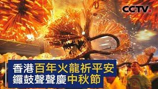 香港百年火龙祈平安 锣鼓声声庆中秋节 | CCTV