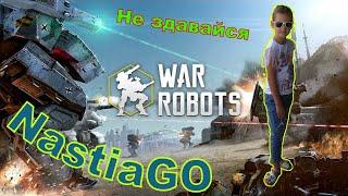 Война роботов игра роботы стрелялки онлайн War Robots online 1ч.