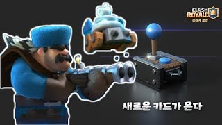 NEW CARDS! `HUNTER`, `MINI SPARKY` | Clash Royale |  UPDATE PREVIEW