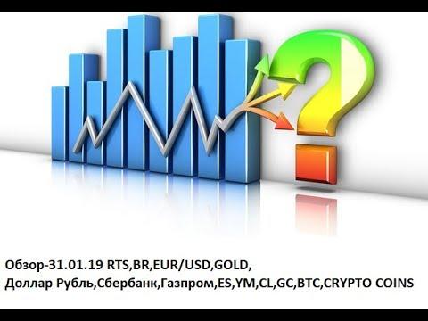 Обзор-31.01.19 RTS,BR,EUR/USD,GOLD, Доллар Рубль,Сбербанк,Газпром,ES,YM,CL,GC,BTC,CRYPTO COINS