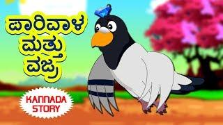 Kannada Moral Stories for Kids - Parivala Mattu Vajra | ಪಾರಿವಾಳ ಮತ್ತು ವಜ್ರ | Kannada Fairy Tales