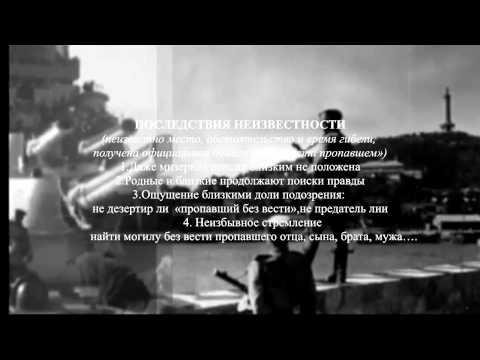 Пропавшие без вести (1941-1945)