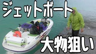 ジェットボートで大物を狙うが..... thumbnail