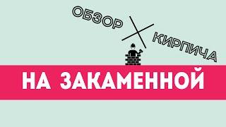 Кирпич НА ЗАКАМЕННОЙ / ОБЗОР