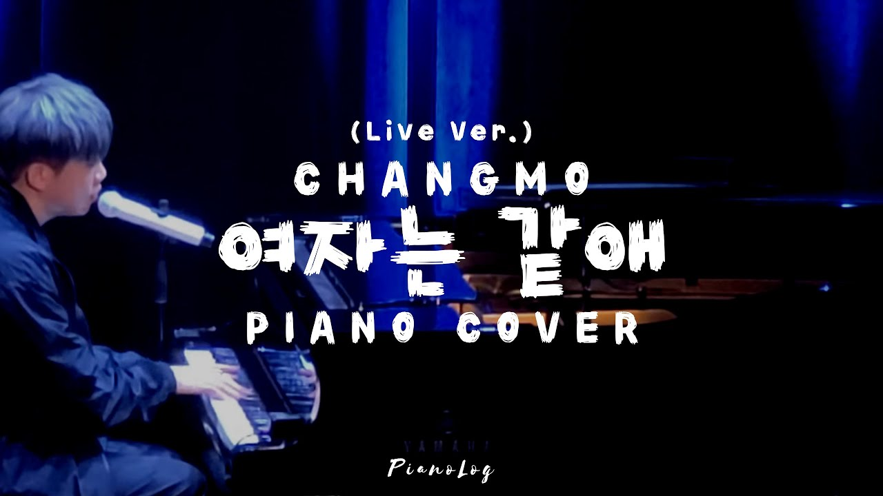 """창모 (CHANGMO), """"여자는 같애"""" (Live Ver.) - Piano Cover"""