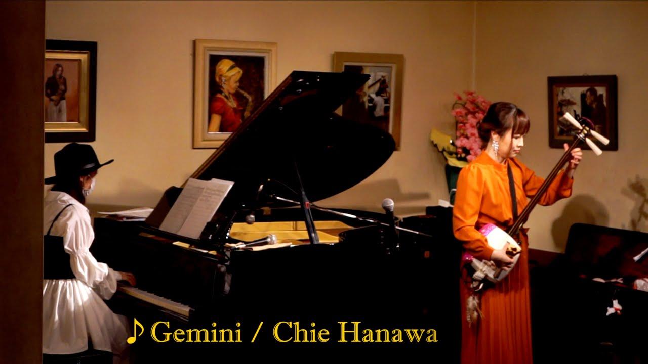 はなわちえ「Gemini」 Chie Hanawa「Gemini」