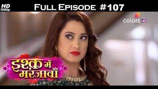 Ishq Mein Marjawan - 19th February 2018 - इश्क़ में मरजावाँ - Full Episode