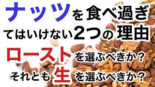 ナッツを食べ過ぎてはいけない2つの理由【栄養チャンネル信長】