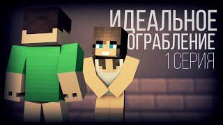- Minecraft сериал Идеальное ограбление 1 серия