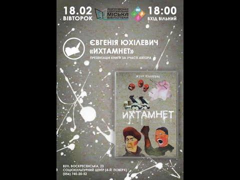 """9-channel.com: """"ИХТАМНЕТ"""": у Дніпрі презентували книгу про дві війни на теренах України"""