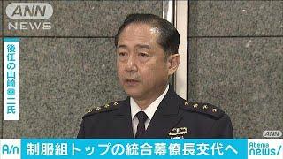自衛隊の制服組トップ 統合幕僚長が交代へ(19/03/19)