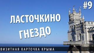 В Крым на машине 2019. ШОК! НЕ ЗАСЕЛИЛИ В ОТЕЛЬ! Едем в Ласточкино гнездо и на соленое озеро. #9