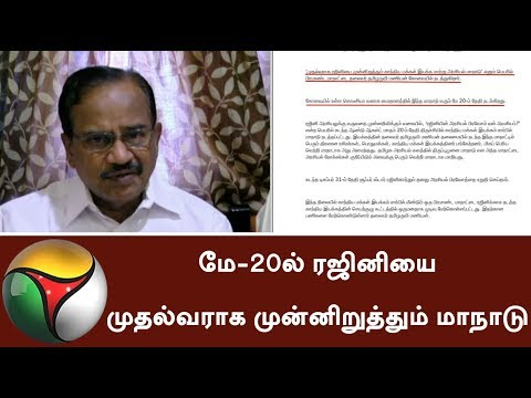 'Rajinikanth for CM': Tamilaruvi Manian announced for Mega Conference at Coimbatore on May 20th