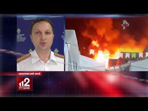 Детский лагерь сгорел в Хабаровске | Погибли дети