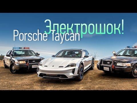 Электрический Porsche Taycan. Подорожанский поездил — и впервые задумался о замене своей Теслы