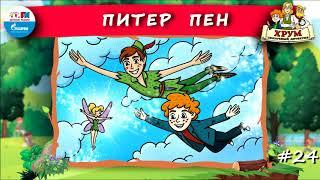 Питер Пен ХРУМ или Сказочный детектив АУДИО Выпуск 24