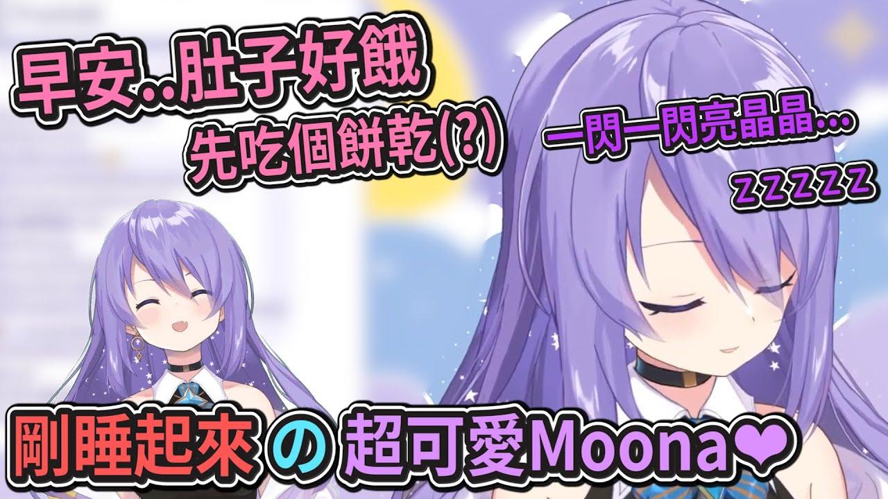 差點睡過頭爬起床的萌萌Moona❤用可愛乾枯的聲音在早上挑戰唱歌w【Hololive中文】【Moona Hoshinova】
