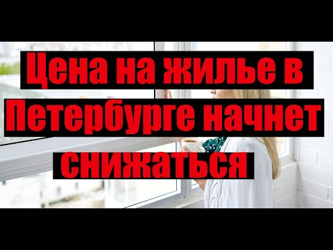 когда цена на жилье в Петербурге начнет снижаться недвижимость инвестиции новостройки