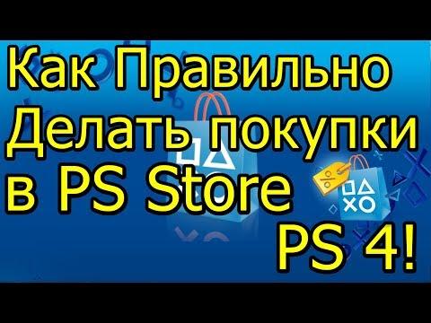 Как правильно делать покупки в PS Store