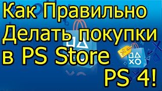 видео Store Playstation Украина
